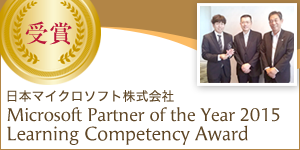 日本マイクロソフト株式会社 Microsoft Partner of the Year 2019 Learning Competency Award 受賞