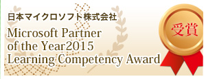 Microsoft Partner of the Year 2015 Learning Competency Award 受賞